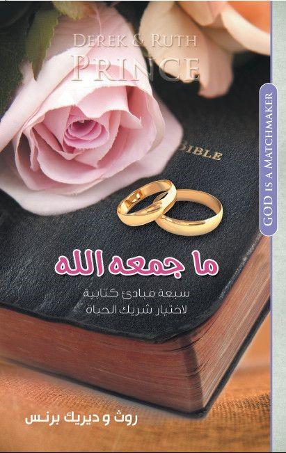 God Is a Matchmaker (Arabic) (Paperback)