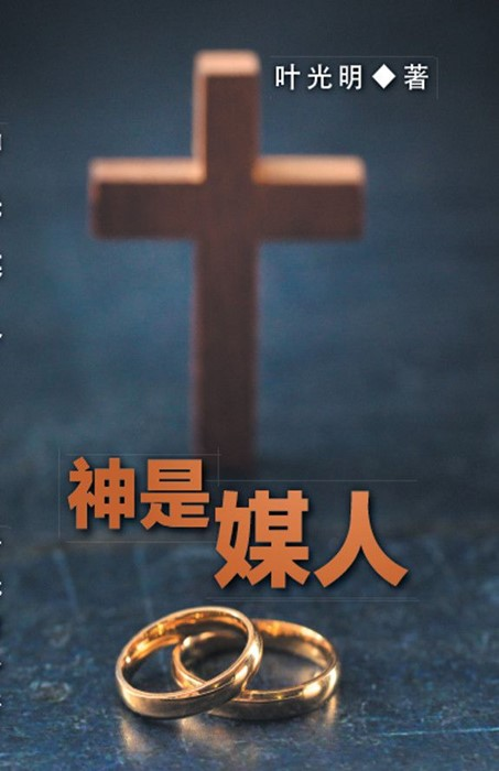 God Is a Matchmaker (Mandarin Chinese) (Paperback)