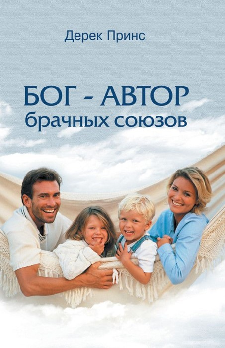 God Is a Matchmaker (Russian) (Paperback)