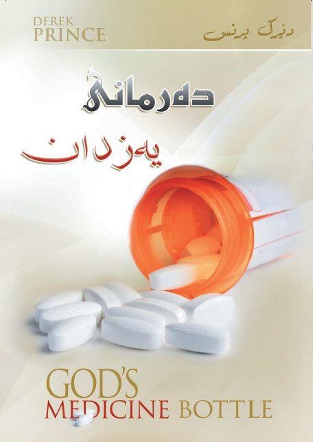 God's Medicine Bottle (Sorani) (Paperback)