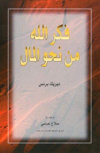 God's Plan for Your Money (Arabic) (Paperback)