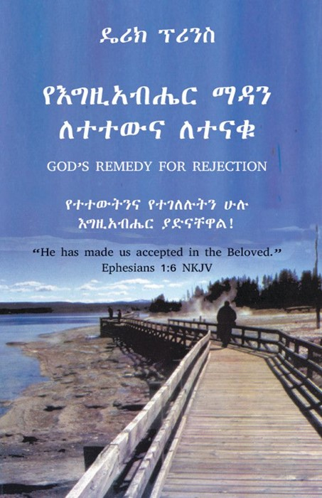 God's Remedy for Rejection (Amharic) (Paperback)