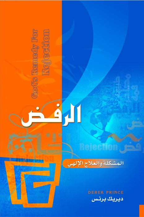 God's Remedy for Rejection (Arabic) (Paperback)