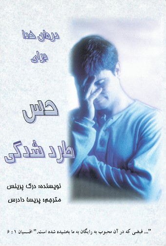 God's Remedy for Rejection (Farsi) (Paperback)