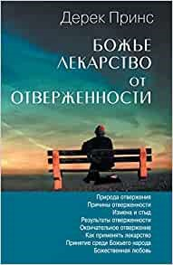 God's Remedy for Rejection (Russian) (Paperback)
