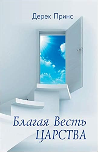Good News of the Kingdom (Russian) (Paperback)