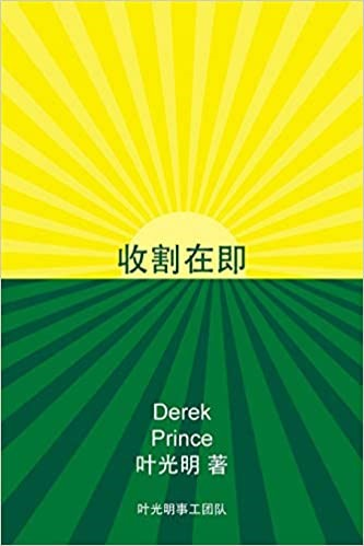Harvest Ahead (Chinese) (Paperback)