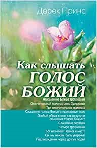 Hearing God's Voice (Russian) (Paperback)