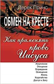 How to Apply the Blood (Russian) (Paperback)