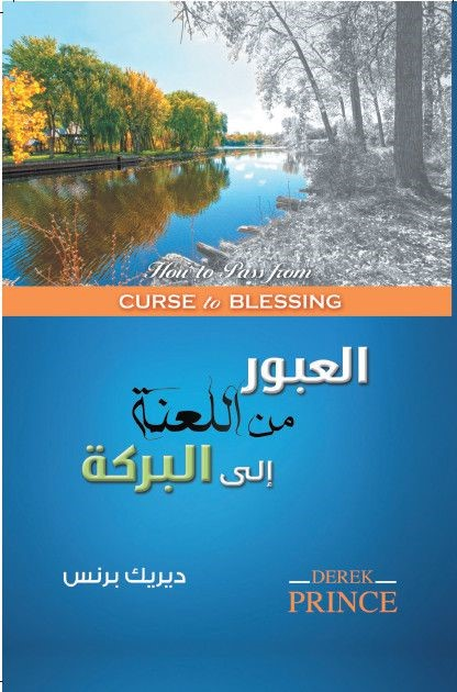 How to Pass from Curse to Blessing (Arabic) (Paperback)