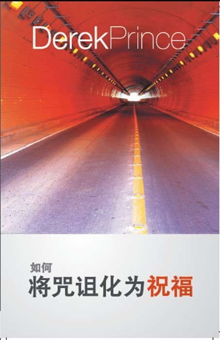 How to Pass from Curse to Blessing (Mandarin Chinese) (Paperback)