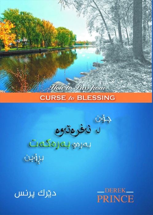 How to Pass from Curse to Blessing (Sorani) (Paperback)
