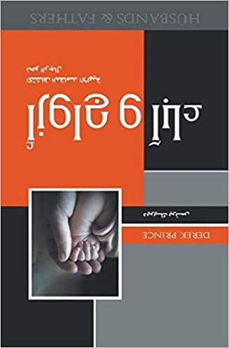 Husbands and Fathers (Arabic) (Paperback)