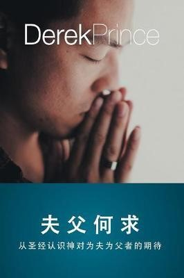 Husbands and Fathers (Chinese) (Paperback)