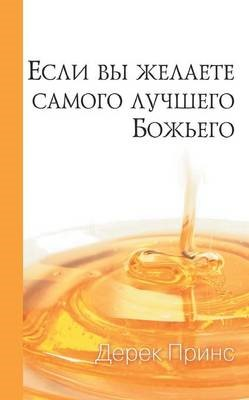 If You Want God's Best (Russian) (Paperback)
