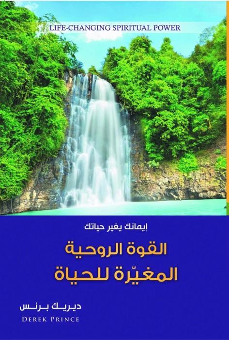 Life Changing Spiritual Power (Arabic) (Paperback)