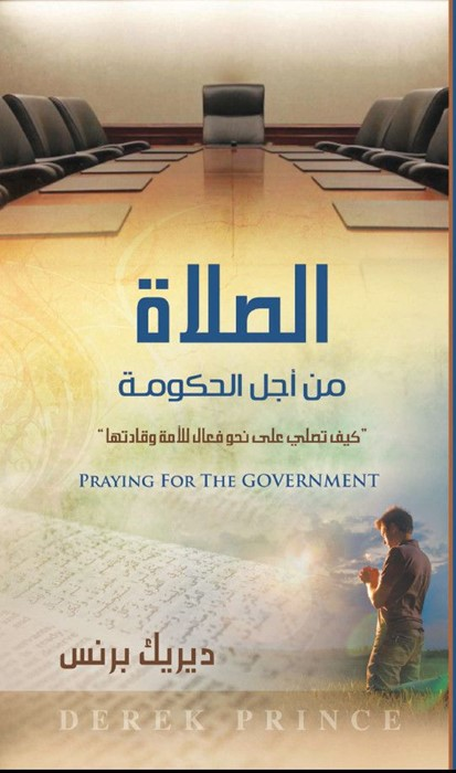 Praying for the Government (Arabic) (Paperback)
