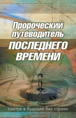 Prophetic Guide to the End Times (Russian) (Paperback)