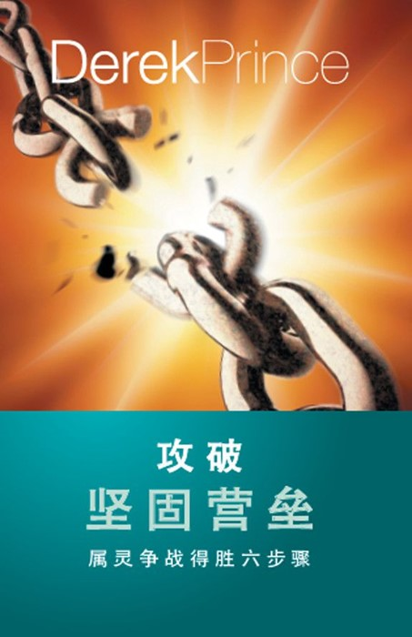 Pulling Down Strongholds (Chinese) (Paperback)