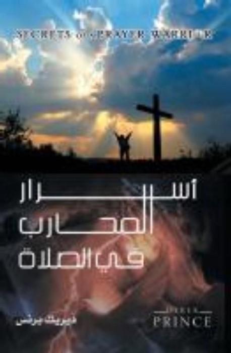 Secrets of a Prayer Warrior (Arabic) (Paperback)