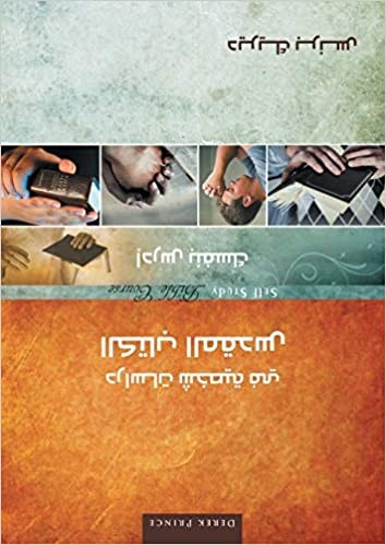Self Study Bible Course (Arabic) (Paperback)