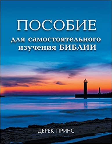 Self Study Bible Course (Russian) (Paperback)