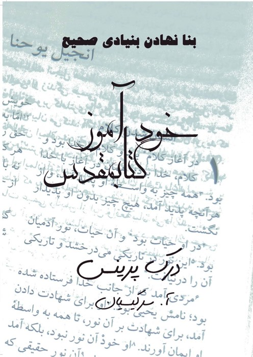 Self Study Bible Course (Farsi) (Paperback)