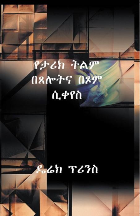 Shaping History Through Prayer and Fasting (Amharic)