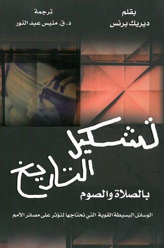 Shaping History Through Prayer and Fasting (Arabic) (Paperback)