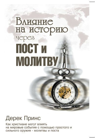 Shaping History Through Prayer and Fasting  (Russian) (Paperback)