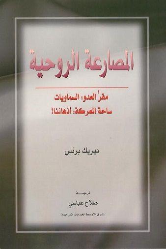 Spiritual Warfare (Arabic) (Paperback)