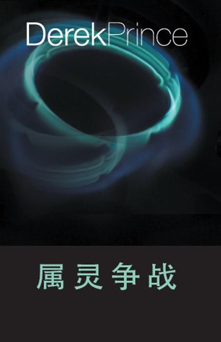 Spiritual Warfare (Chinese) (Paperback)