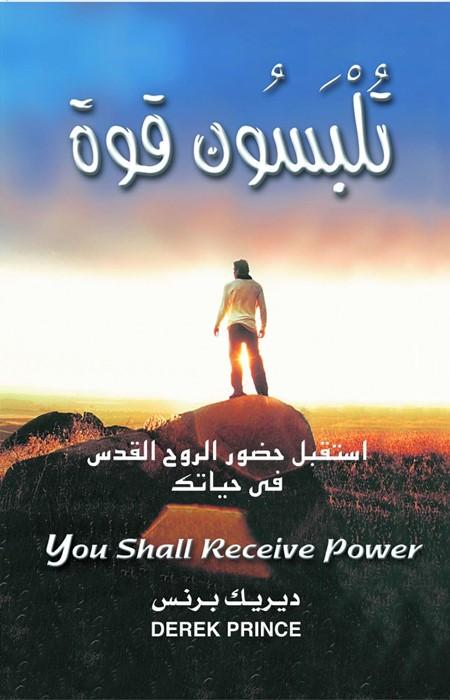You Shall Recieve Power (Arabic) (Paperback)