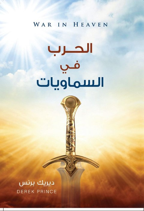 War in Heaven (Arabic) (Paperback)