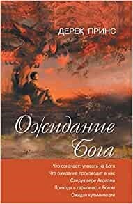 Waiting for god (Russian) (Paperback)