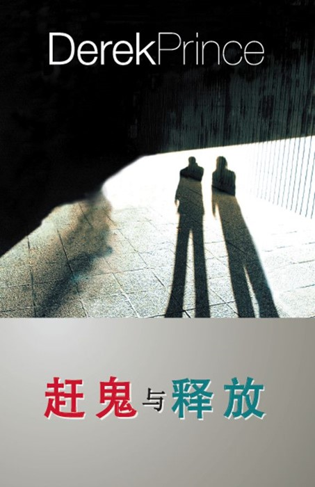 They Shall Expel Demons (Chinese) (Paperback)