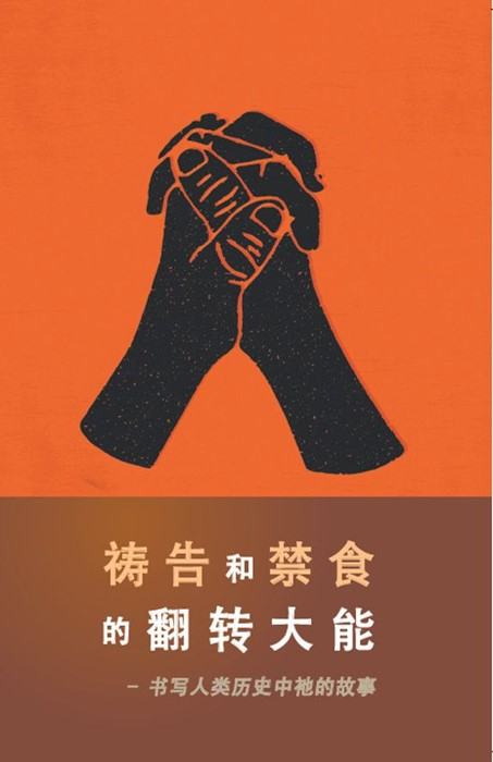 Power of Prayer and Fasting, The (Chinese) (Paperback)