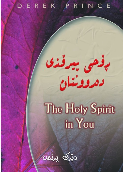 Holy Spirit in You, The (Sorani) (Paperback)