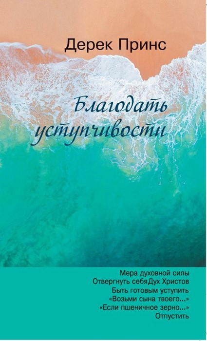 Grace of Yielding, The (Russian) (Paperback)