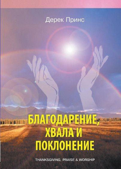 Thanksgiving, Praise and Worship (Russian) (Paperback)