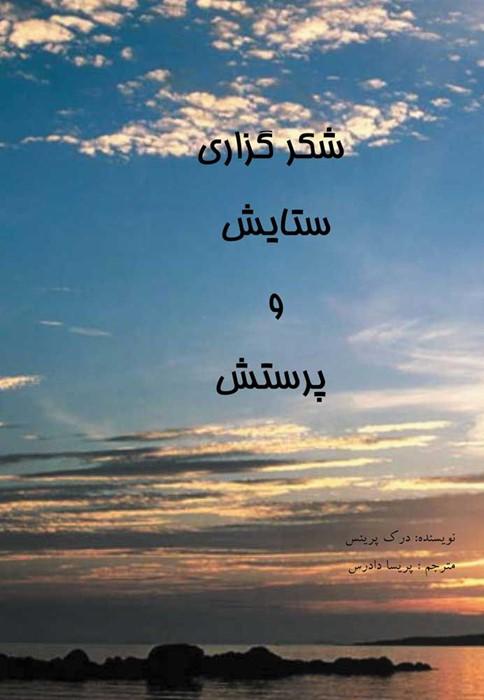 Thanksgiving, Praise and Worship (Farsi) (Paperback)