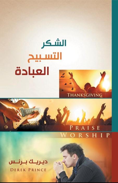 Thanksgiving, Praise and Worship (Arabic) (Paperback)