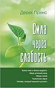 Strength Through Weakness (Russian) (Paperback)
