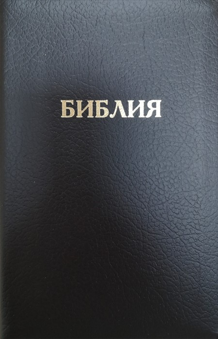 Synodal Russian Bible, Black Bonded Leather, Indexed, Zip (Bonded Leather)