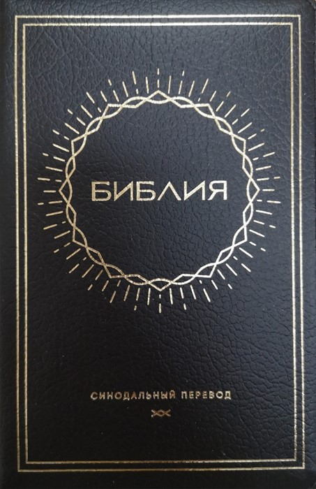 Synodal Russian Bible, Black, Sun Design, Indexed, Zip (Bonded Leather)