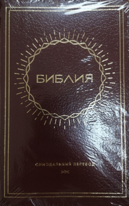 Synodal Russian Bible, Burgundy, Sun Design, Indexed (Bonded Leather)