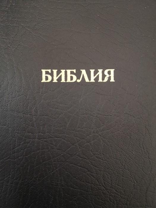Synodal Russian Bible, Black PVC (PVC Cover)