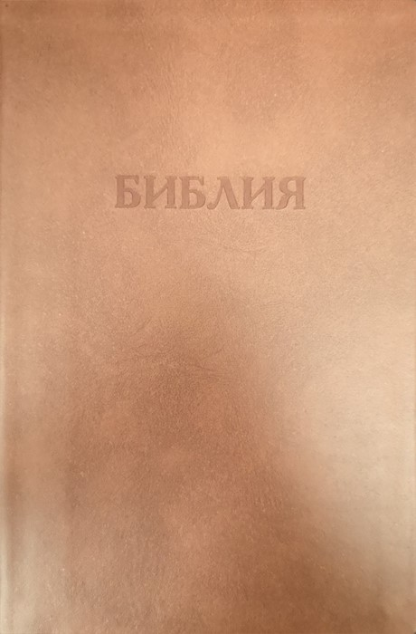 Synodal Russian Bible, Light Brown Bonded Leather (Bonded Leather)