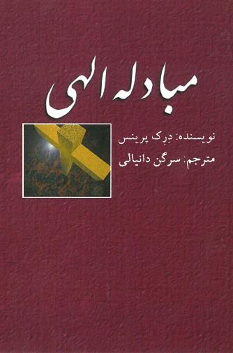 Divine Exchange (Farsi) (Paperback)