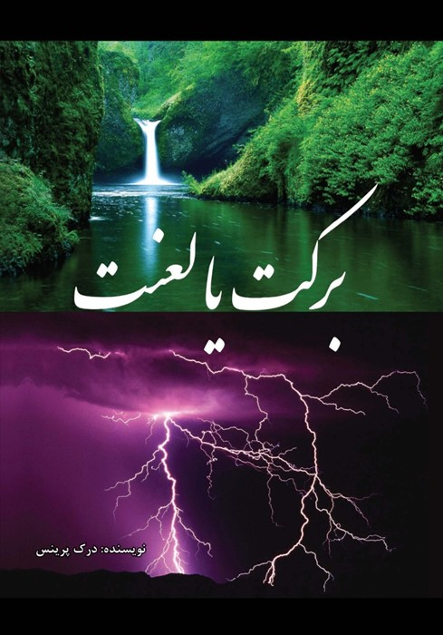 Blessing or Curse You Can Choose (Farsi) (Paperback)